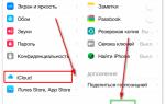 Как изменить пароль apple id на айфоне