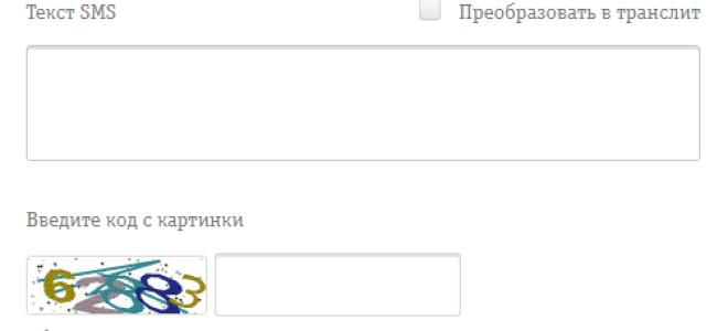 Как на сайте билайн отправить смс