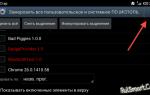 Интернет-магазин android-root: обзор, отзывы, плюсы и минусы