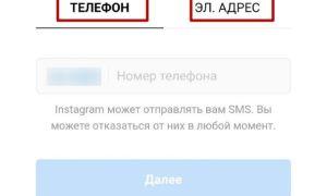 Как зарегистрироваться в инстаграме на андроиде