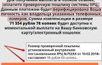 Обзор mobicom-m.ru: плюсы и минусы магазина, отзывы, доставка, контакты