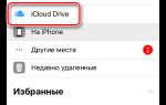 Как закидывать doc-файлы на iphone