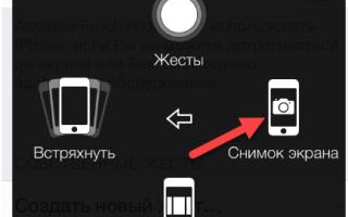 Как делать принтскрин на айфоне