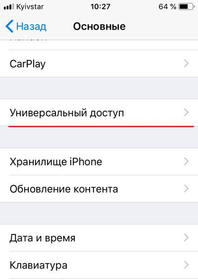 Как включить вспышку на айфоне при звонке
