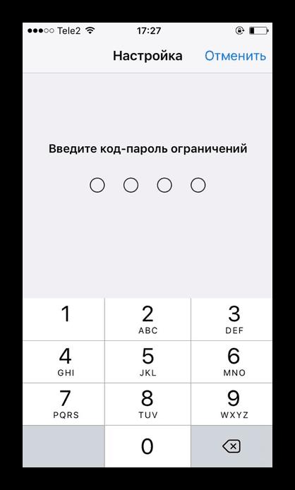 для как защитить фото в айфоне паролем первым крупным пунктом