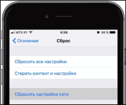 Как выбрать оператора в айфоне или сменить его