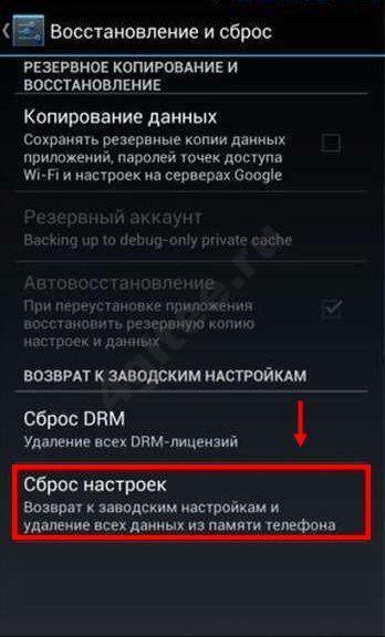 Как выключить безопасный режим на Андроиде