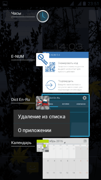 Как выходить из приложений в планшете