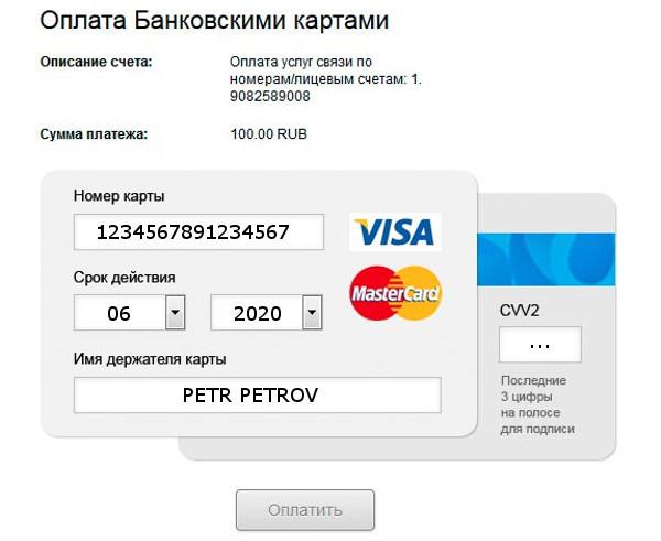 Как оплатить Ростелеком банковской картой