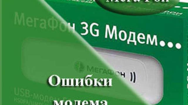 Интернет модем Мегафон: нет интернета - что делать?