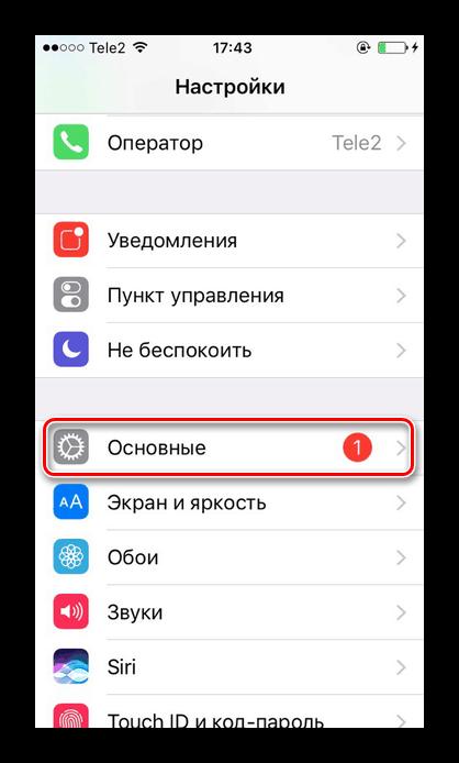 современных как на айфоне поставить фотографию под пароль левченко рассказала