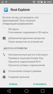 Как на андроид удалять системные приложения
