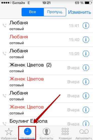 Как на айфоне заблокировать номер