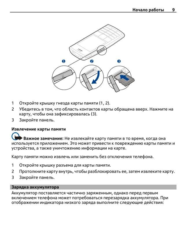 nokia x2-02: обзор и характеристики