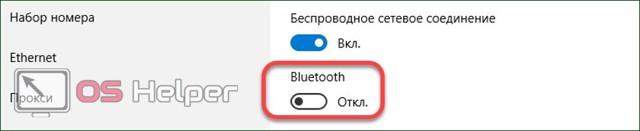 Как выключить автономный режим на телефоне