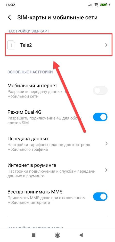 Как выходить из Интернета на Андроид