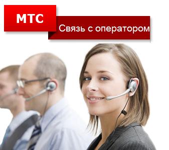 Как задать вопрос оператору МТС