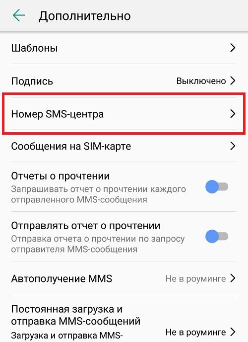 Как самостоятельно настроить смс на андроид