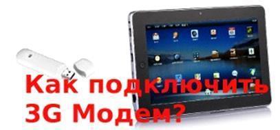 3g модем для планшета - что это такое?