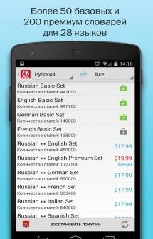 Словарь для мобильных устройств lingvo x3 mobile: функции, особенности