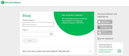 Как зарегистрироваться в личном кабинете Мегафон