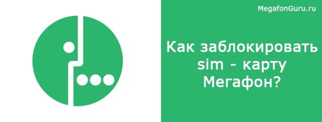 Добровольная блокировка Мегафон: как воспользоваться услугой