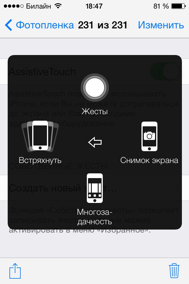 как сфотографировать экран на айфоне поворота головы