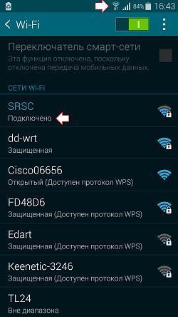 Интернет на телефон через wifi - как осуществить?