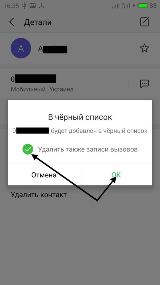 Как зайти в чёрный список в телефоне