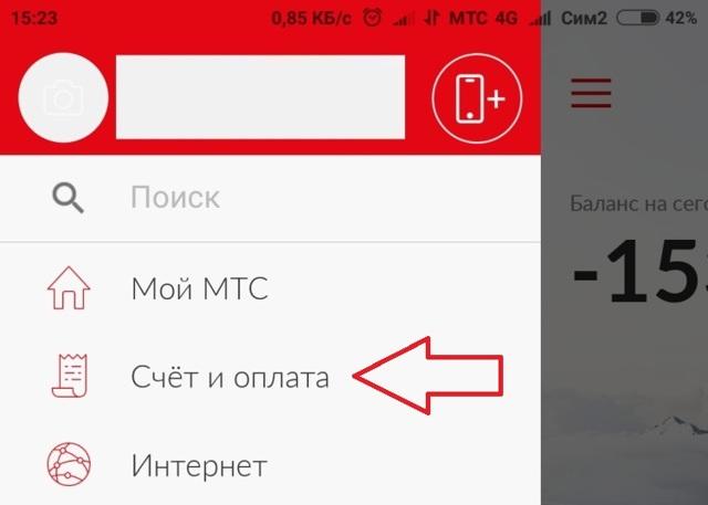 Как заказать детализацию звонков МТС