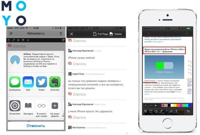 Как делать скриншоты экрана на айфоне