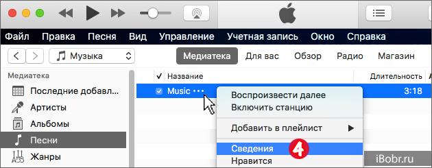 Как добавить рингтон в айфон через айтюнс на вашем компьютере
