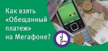 Как взять на Мегафон обещанный платеж