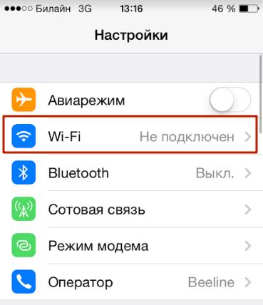 Как айфон входит в Интернет