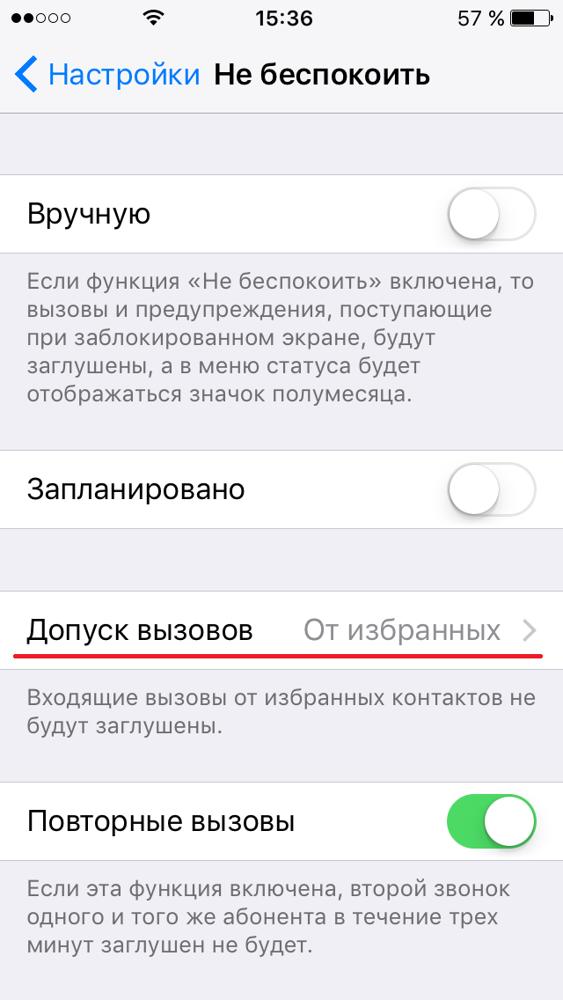 Как в Айфоне поставить запрет вызова