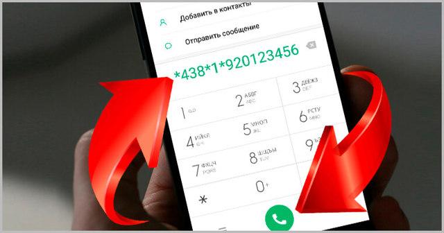 Как в Мегафоне узнать баланс другого абонента