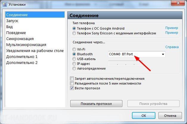 Управление компьютером через телефон с помощью специальных программ