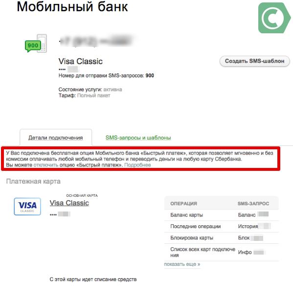 Как отключить мобильный банк Сбербанка: возможные способы и инструкции