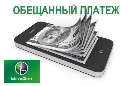 Как занять деньги на Мегафон: особенности