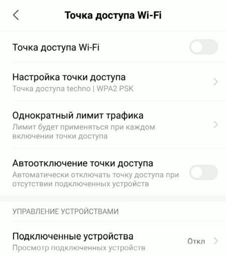 Как подключить интернет на планшет через телефон