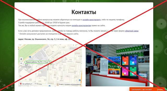 Интернет-магазин cifrovoz: обзор, отзывы, плюсы и минусы