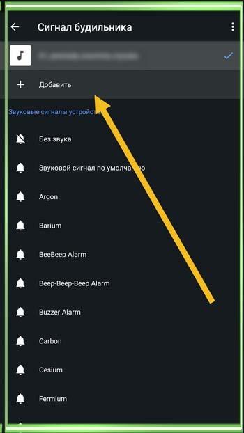 Как на андроид установить мелодию будильника
