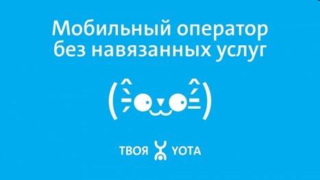 Как отправить смс на yota