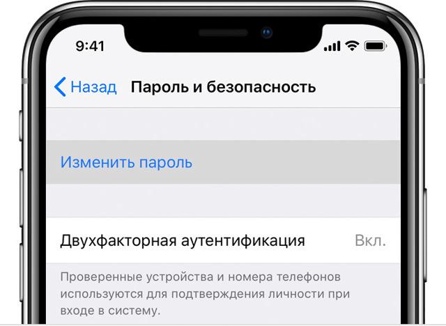 Забыл пароль от app store: как его восстановить?