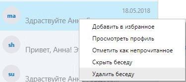 Как в скайпе на андроид удалить историю