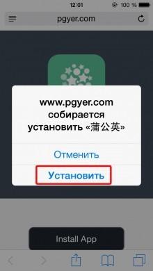 Твик для бесплатных покупок в app store