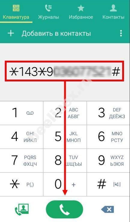 Как в Билайне отправлять СМС «Перезвони мне»